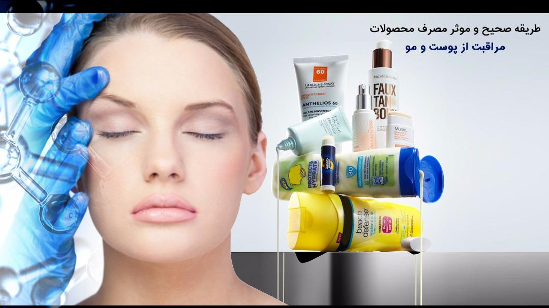 طریقه صحیح مصرف محصولات پوست و مو