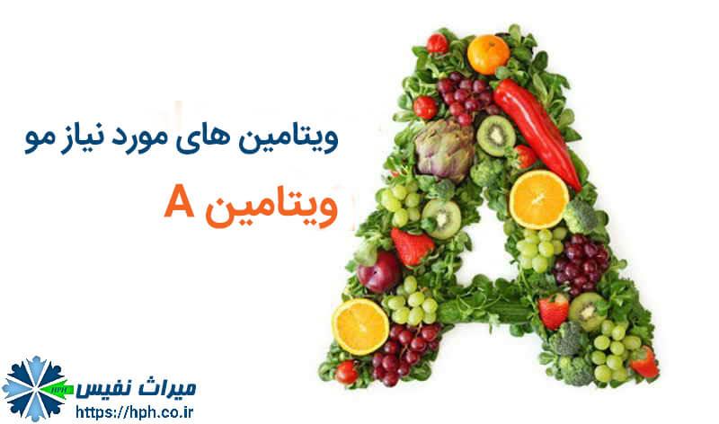 ویتامین مورد نیاز مو ویتامین A برای مو
