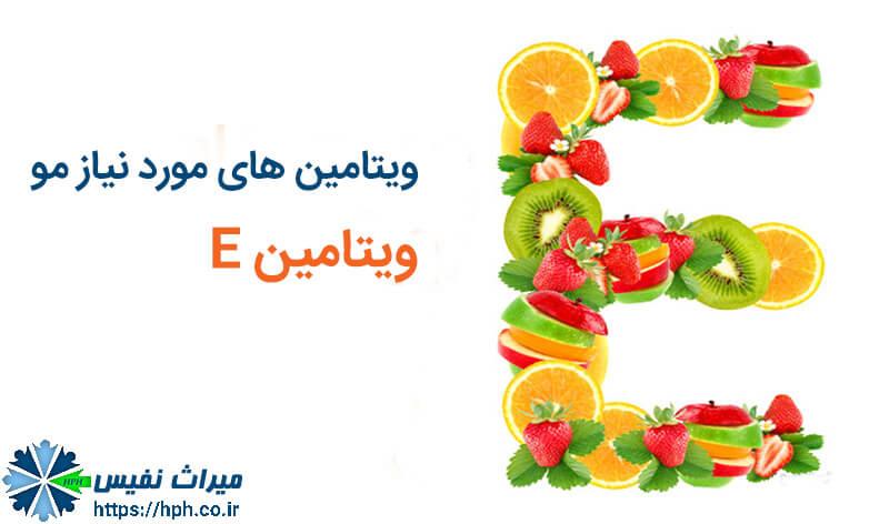 ویتامین های مورد نیاز مو ویتامین E برای مو