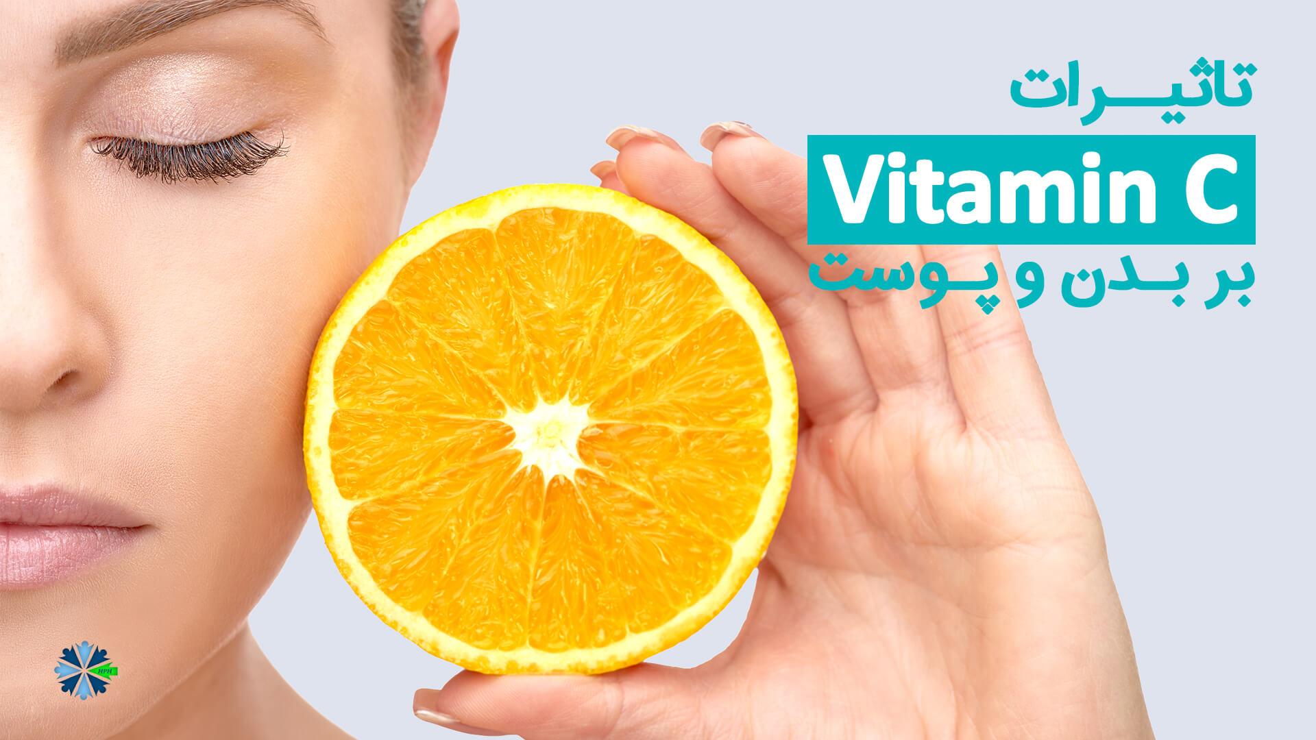 تاثیر ویتامین C بر پوست و بدن