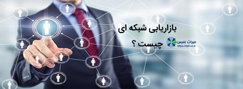 بازاریابی شبکه ای چیست؟ مقاله 2018
