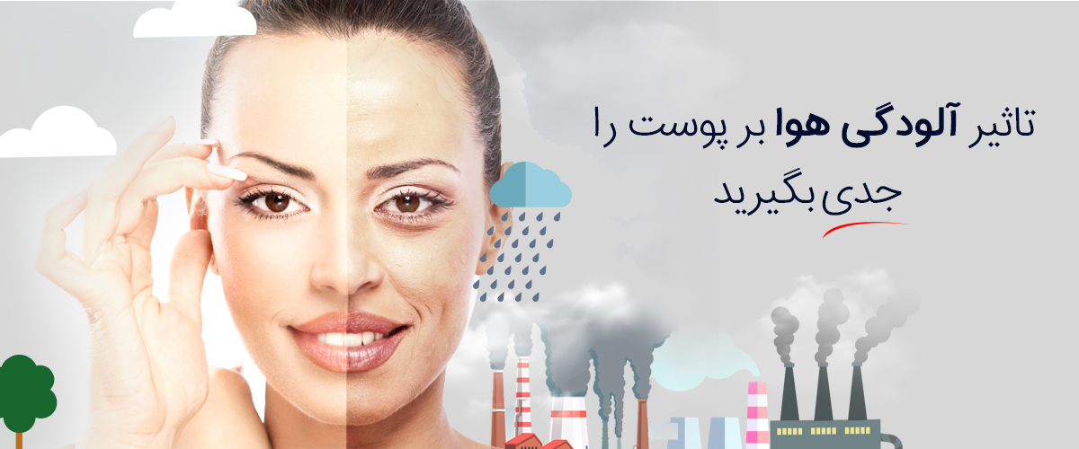 تاثیر آلودگی هوا بر پوست را جدی بگیرید
