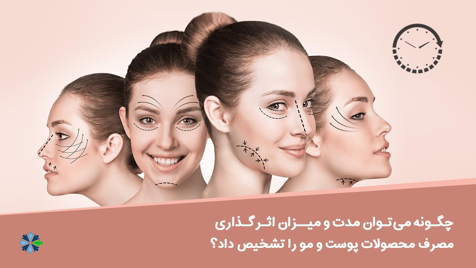 چگونگی تشخیص مدت و میزان تاثیر محصولات پوست و مو