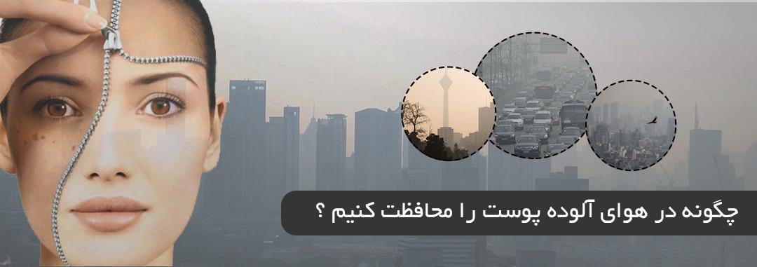 آلودگی هوا چه بلایی بر سر پوستمان می آورد؟