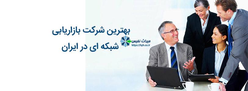 بهترین شرکت بازاریابی شبکه ای در ایران کدام شرکت است ؟