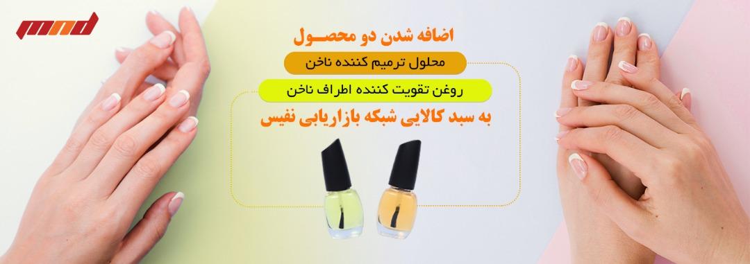 اضافه شدن ۲محصول ترمیمکننده و تقویتکننده ناخن به سبد نفیس