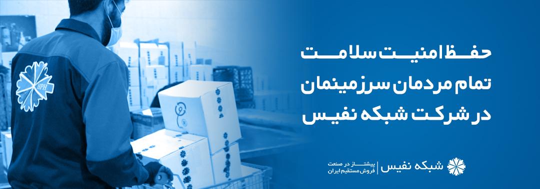 حفظ امنیت سلامت تمام مردمان سرزمینمان در شرکت شبکه نفیس