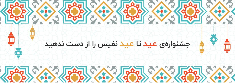 جشنوارهی عید تا عید نفیس را از دست ندهید