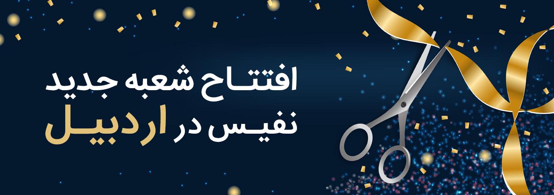 افتتاح شعبهی جدید شرکت نفیس در اردبیل