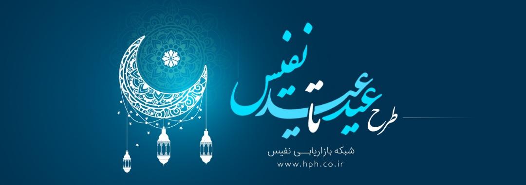 💐طرح عید تا عید نفیس💐