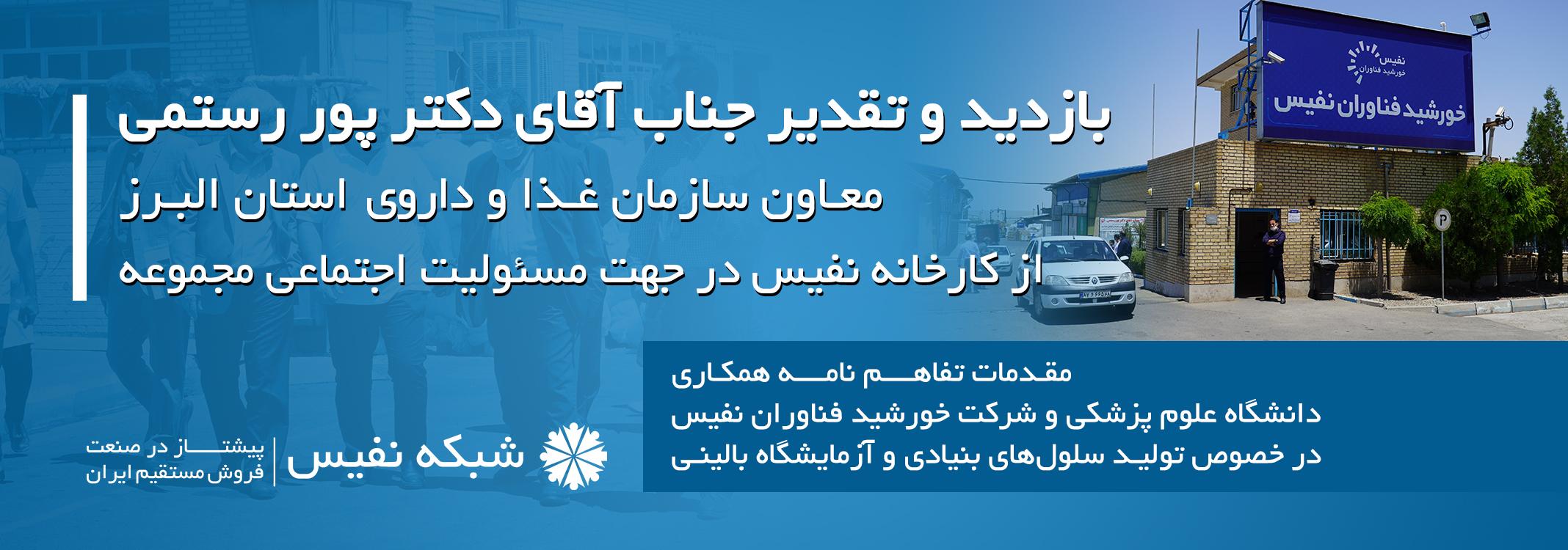بازدید و تقدیر جناب آقای دکتر پور رستمی معاون سازمان غذا و داروی استان البرز از کارخانه نفیس