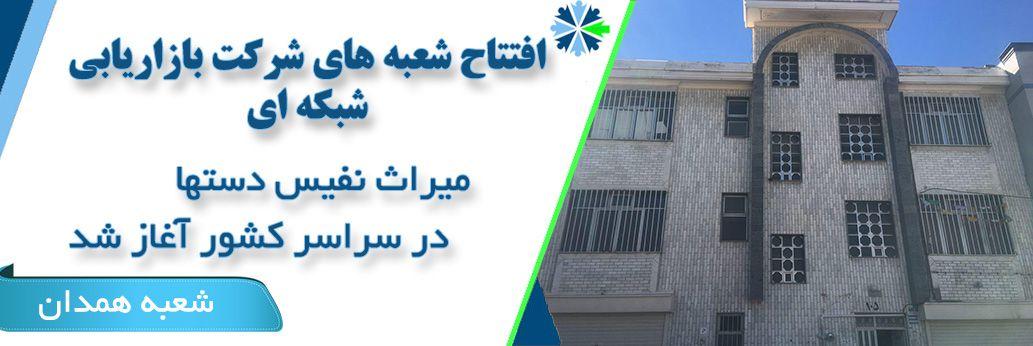 افتتاح شعبه همدان