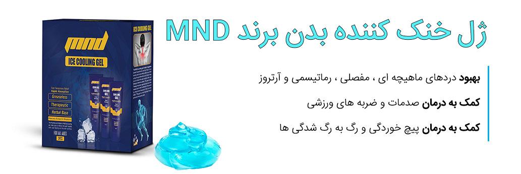 محصول جدید در سبد خرید نفیس ، ژل خنک کننده بدن (ice gel - آیس ژل) برند MND