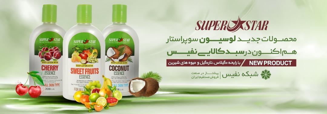 لوسیون های بدن سوپراستار محصولاتی جدید در این برند به سبد کالایی نفیس اضافه شدند.