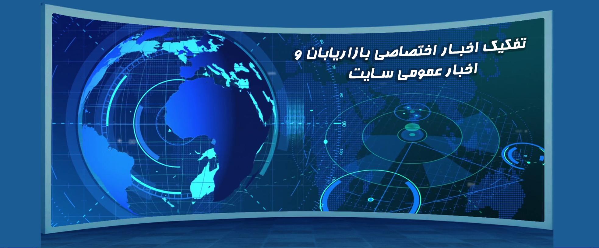 تفکیک اخبار اختصاصی بازاریابان و اخبار عمومی سایت