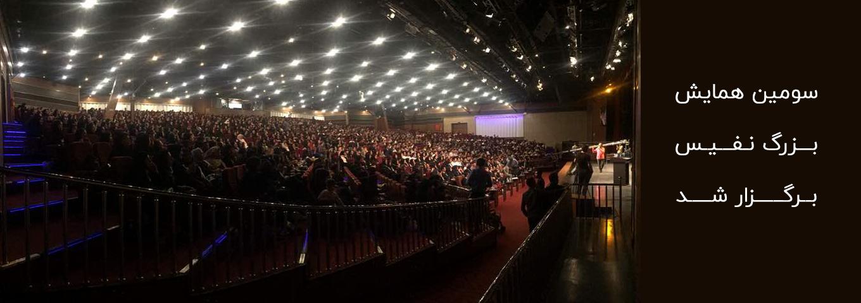 همایش بزرگ نفیس برگزار شد