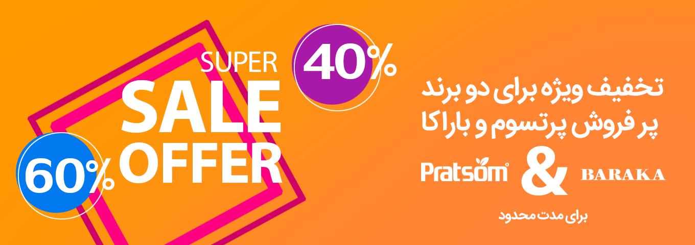 تخفیف ویژه ۴۰ و ۶۰ درصدی برای دو برند پر فروش پرتسوم و باراکا 