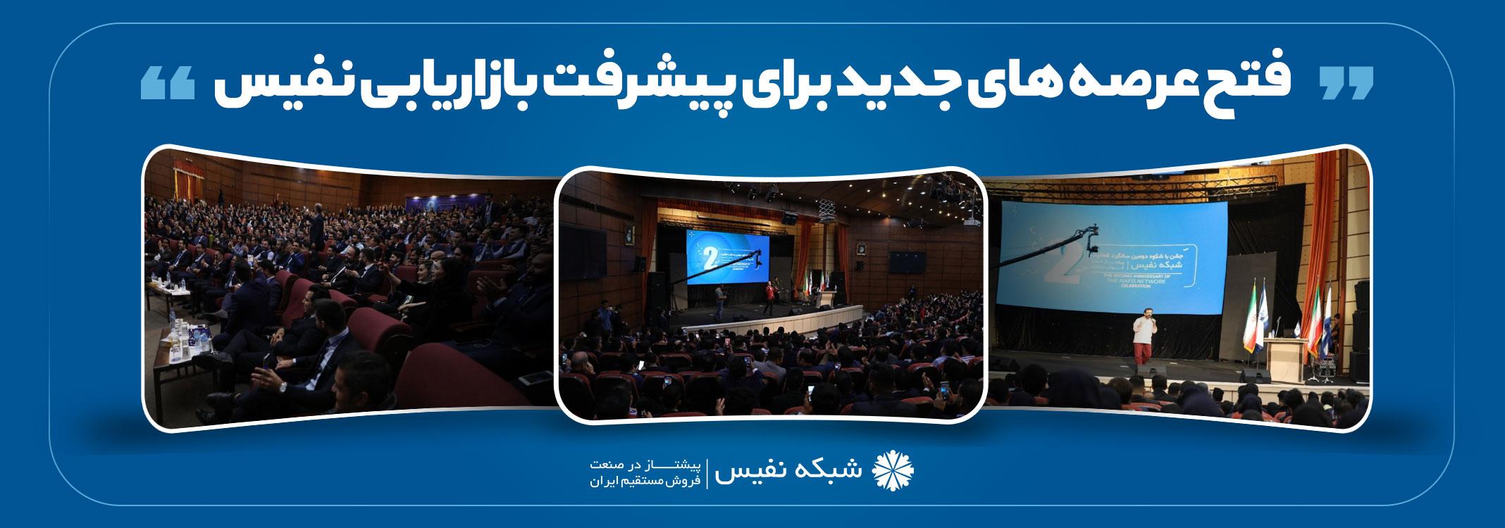 فتح عرصه های جدید برای پیشرفت بازاریابی نفیس