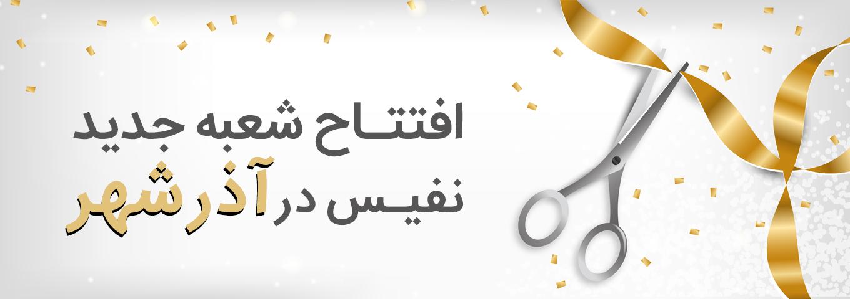 افتتاح شعبهی جدید شرکت نفیس در آذر شهر