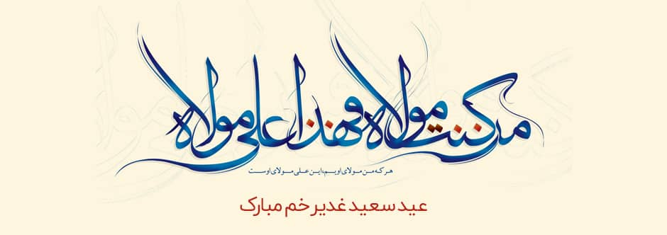 تبریک عید سعید غدیر خم