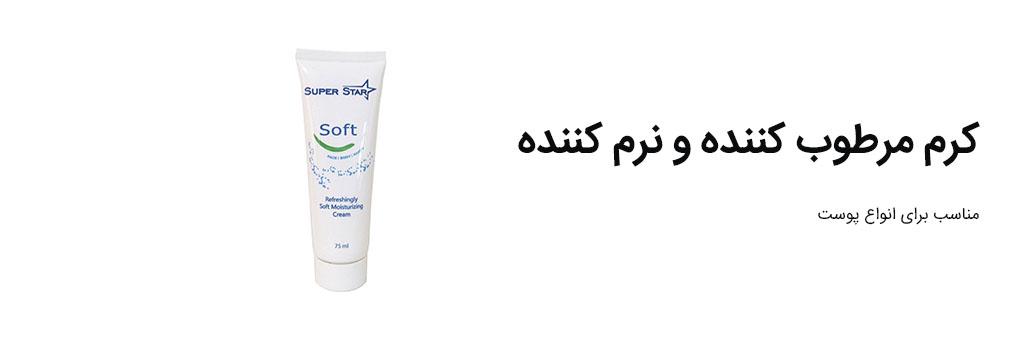 اضافه شدن کرم مرطوب کننده و نرم کننده مناسب برای انواع پوست برند سوپر استار به سبد خرید محصولات نفیس
