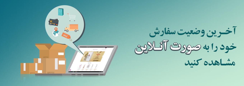 استعلام آنلاین وضعیت ارسال محصولات
