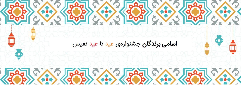 اسامی برندگان جشنوارهی عید تا عید نفیس