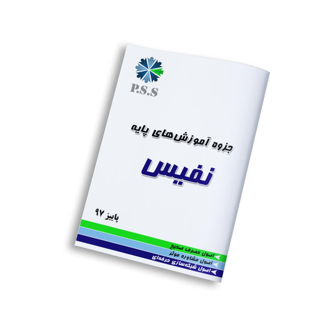 جزوه آموزشی شرکت نفیس- پاییز 97