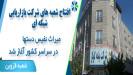 افتتاح شعبه قزوین