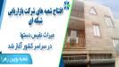 افتتاح شعبه بوئین زهرا