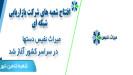 افتتاح شعبه شاهین شهر