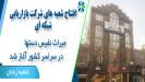 افتتاح شعبه زنجان