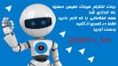 راه اندازی ربات تلگرام شرکت