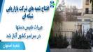 افتتاح شعبه اصفهان