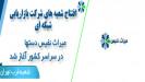 افتتاح شعبه غرب تهران