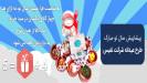 طرح عیدانه شرکت نفیس