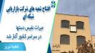 افتتاح شعبه تبریز